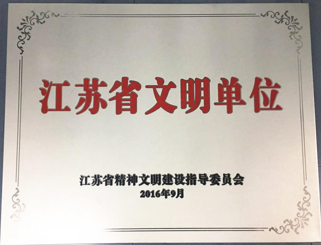 2016江苏省文明单位