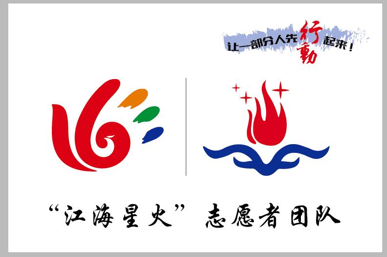 """张家港产业园成立""""江海星火""""志愿者团队"""
