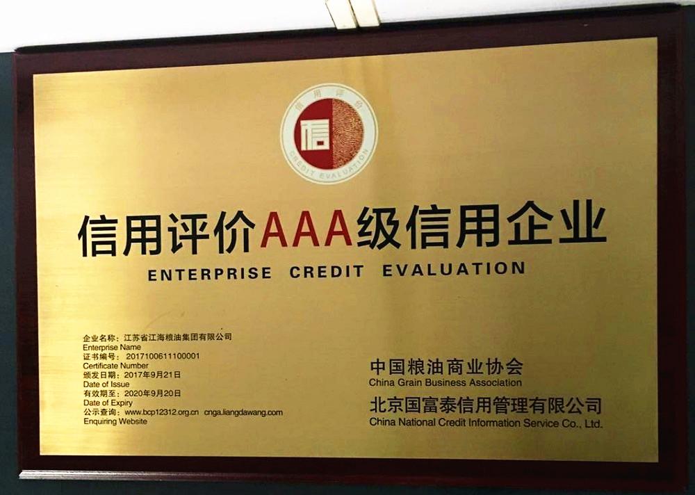 """喜讯:公司喜获""""信用评价AAA级信用企业""""荣誉称号"""