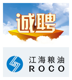 江苏省江海粮油集团有限公司2020年公开招聘笔试通知