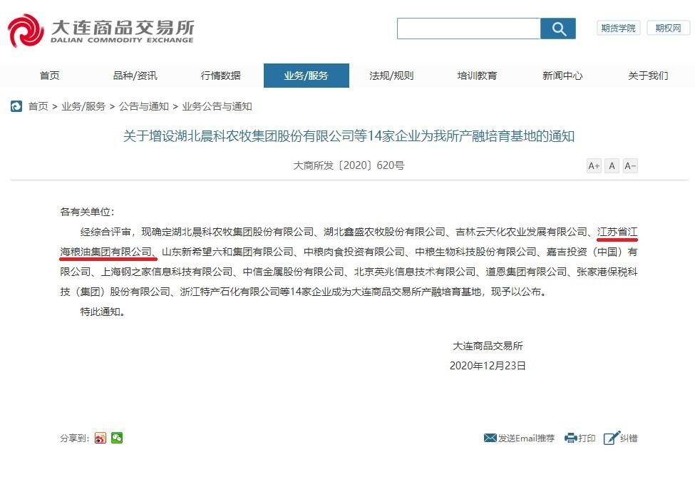江海公司获批成为大商所产融培育基地