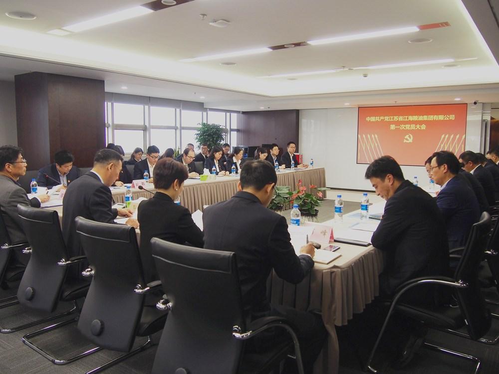 中国共产党江苏省江海粮油集团有限公司第一次党员大会隆重召开