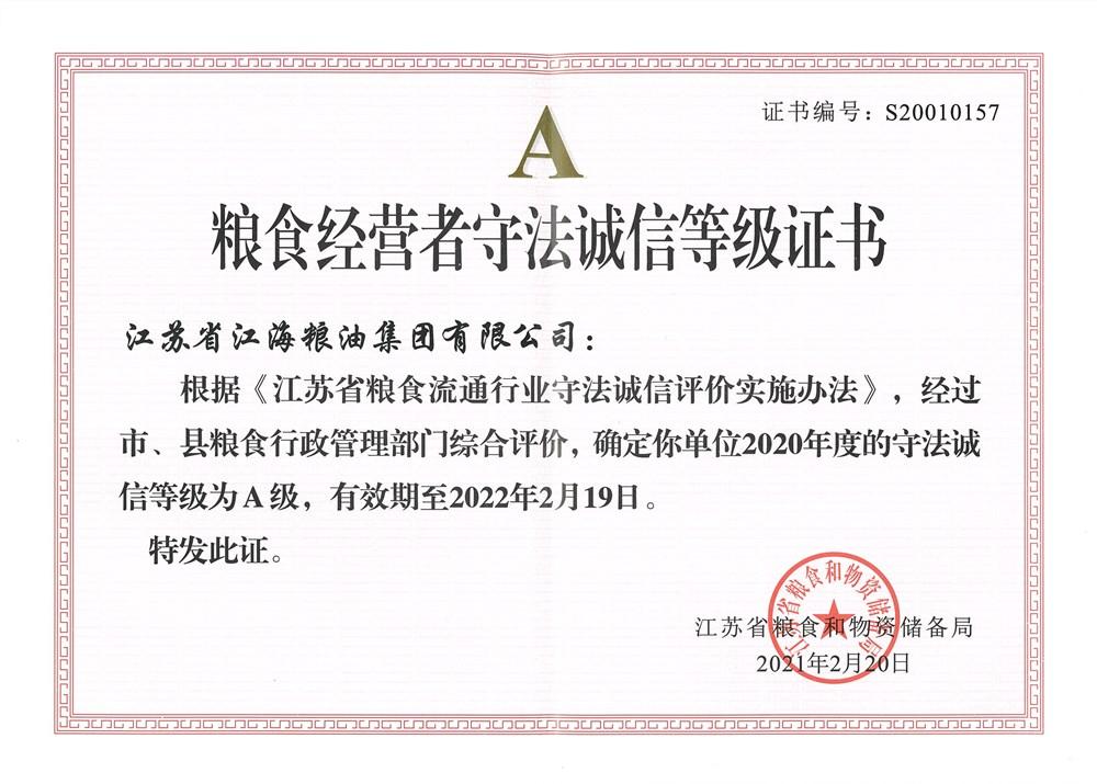 江海公司荣获2020年度粮食经营者守法诚信最高等次A等级